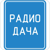 Radio Dacha