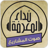 Tune In Nida Al-Marifa Islamic Radio