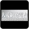 Tune In Da Ai Radio