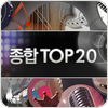Tune In Jonghap Top 20
