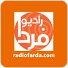 Tune In Radio Farda